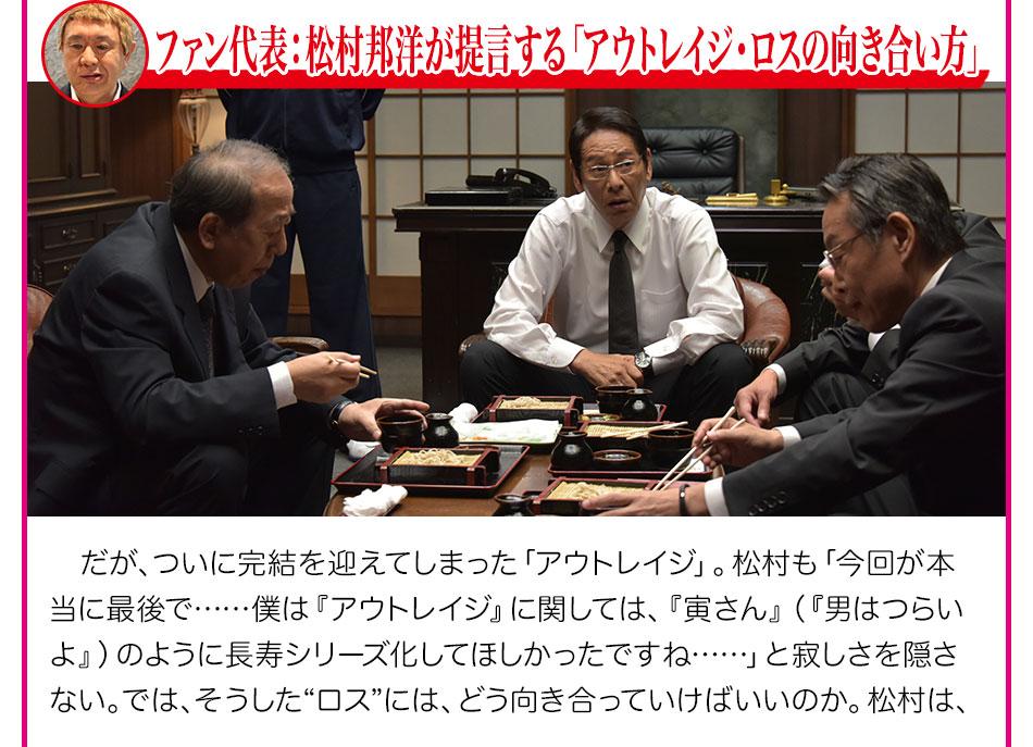 ファン代表:松村邦洋が提言する「アウトレイジ・ロスの向き合い方」