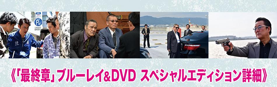 《「最終章」ブルーレイ&DVD スペシャルエディション詳細》