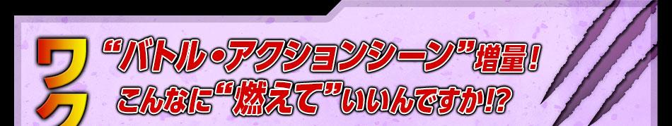 """[ワクワク!2]""""バトル・アクションシーン""""増量! こんなに""""燃えて""""いいんですか!?"""