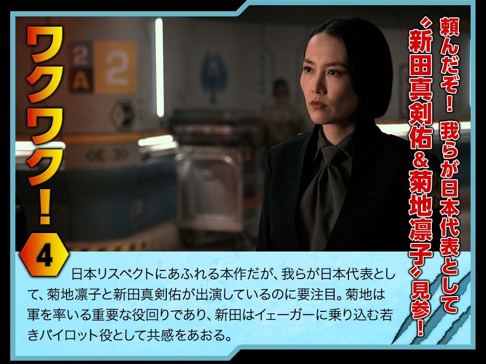 """[ワクワク!4]頼んだぞ! 我らが日本代表として""""新田真剣佑&菊地凛子""""見参!"""