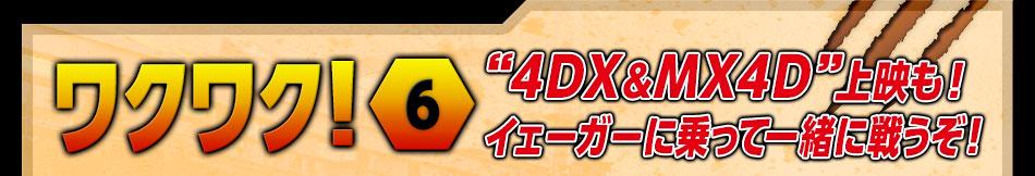 """[ワクワク!6]""""4DX & MX4D""""上映も! イェーガーに乗り込んで一緒に戦うぞ!"""