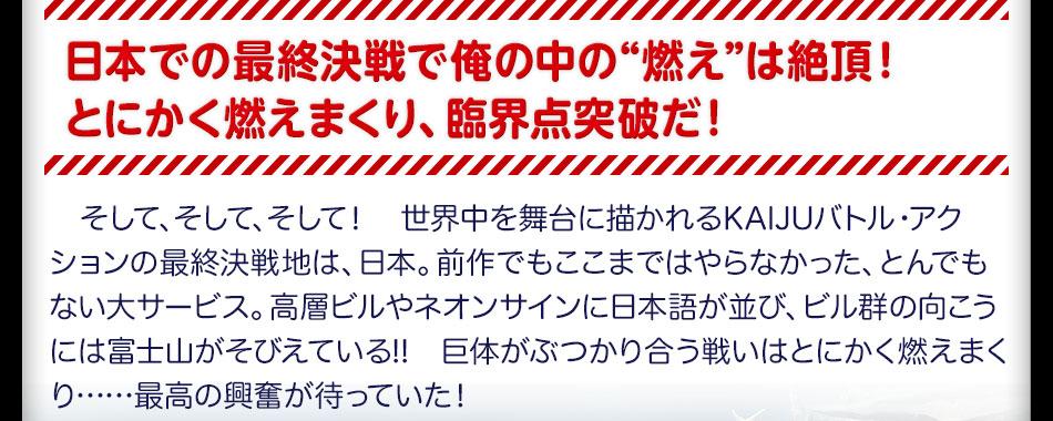 """・日本での最終決戦で俺の中の""""燃え""""は絶頂! とにかく燃えまくり、臨界点突破だ!"""