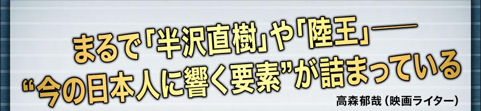 """まるで「半沢直樹」や「陸王」──""""今の日本人に響く要素""""が詰まっている 高森郁哉(映画ライター)"""