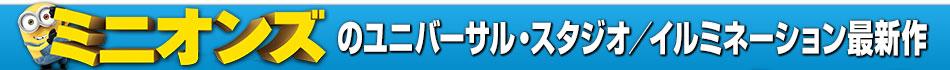 「ミニオンズ」のユニバーサル・スタジオ/イルミネーション最新作