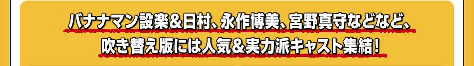 バナナマン設楽&日村、永作博美、宮野真守などなど、吹き替え版には人気&実力派キャスト集結!