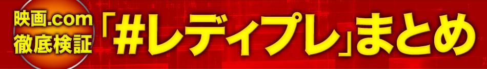 映画.com徹底検証「#レディプレ」まとめ