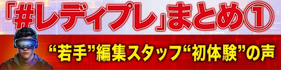 """「#レディプレ」まとめ1:""""若手""""編集スタッフ""""初体験""""の声"""