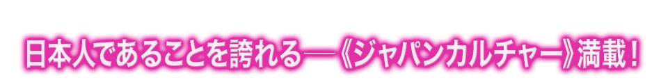 日本人であることを誇れる──《ジャパンカルチャー》満載!(映画.com編集部 政氏裕香)