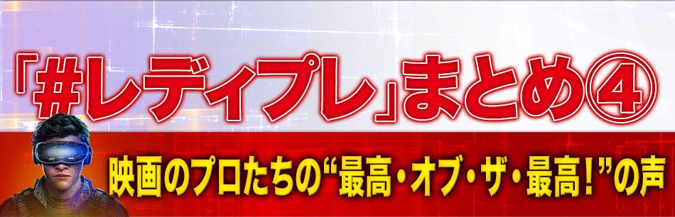 """「#レディプレ」まとめ4:映画のプロたちの""""最高・オブ・ザ・最高!""""の声"""