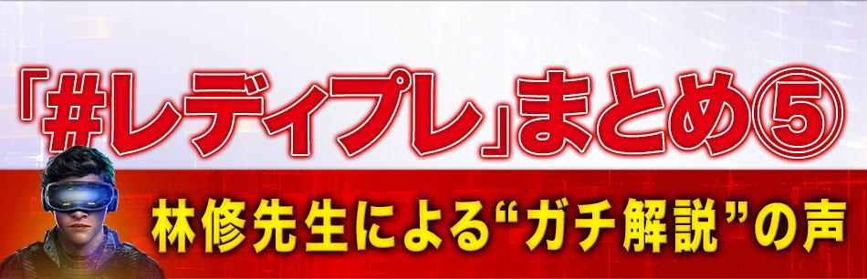 """「#レディプレ」まとめ5:林修先生による""""ガチ解説""""の声"""