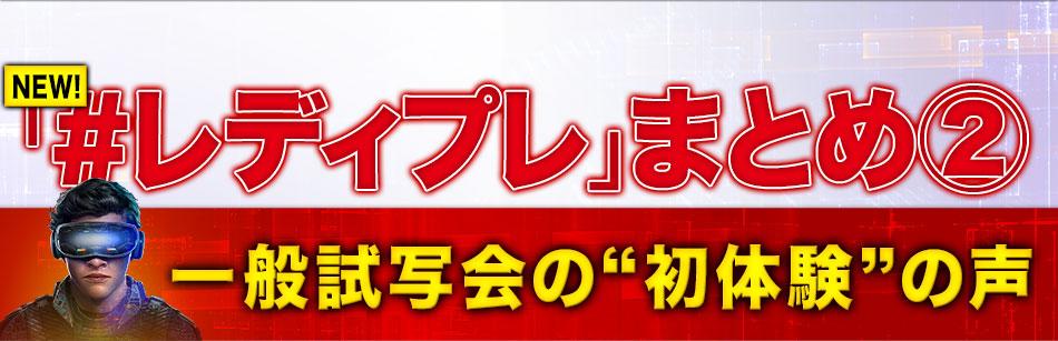 """「#レディプレ」まとめ2:一般試写会の""""初体験""""の声"""