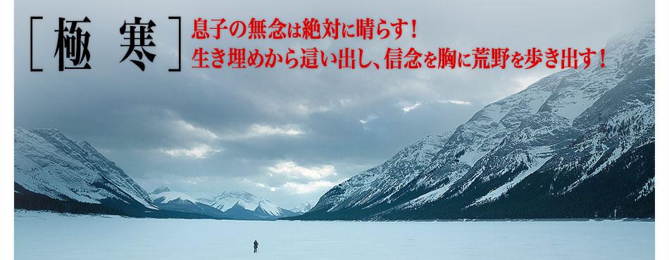 [極 寒]息子の無念は絶対に晴らす! 生き埋めから這い出し、信念を胸に荒野を歩き出す!