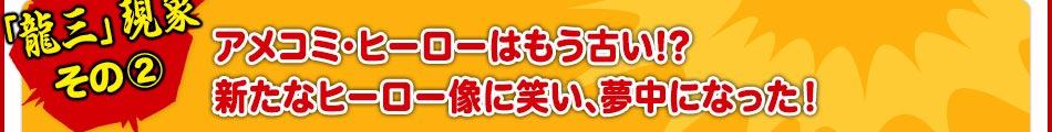 《「龍三」現象 その②》アメコミ・ヒーローはもう古い!? 新たなヒーロー像に笑い、夢中になった!