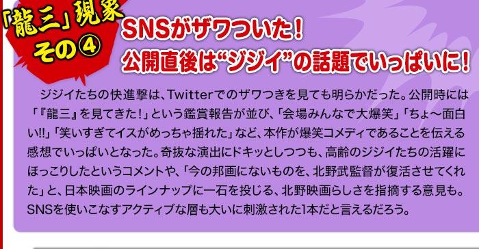 """《「龍三」現象 その④》SNSがザワついた! 公開直後は""""ジジイ""""の話題でいっぱいに!"""