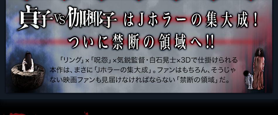 「貞子vs伽椰子」はJホラーの集大成!ついに禁断の領域へ!!