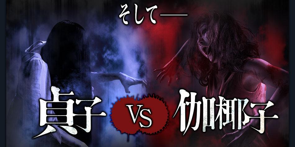 そして──「貞子vs伽椰子」