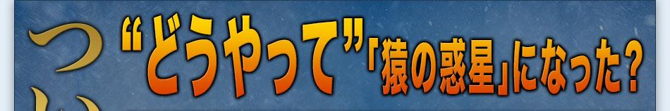 """""""どうやって""""「猿の惑星」になった?"""