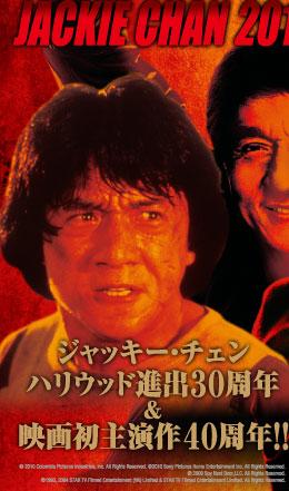 ジャッキー・チェン ハリウッド進出30周年&映画初主演40周年!!