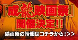 成龍映画祭開催決定 映画祭の情報はコチラから!