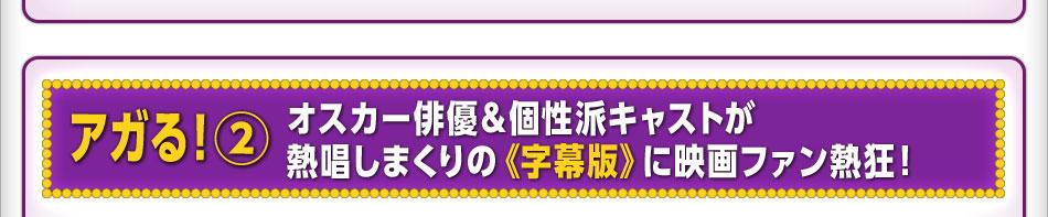 アガる!2:オスカー俳優&個性派キャストが熱唱しまくりの《字幕版》に映画ファン熱狂!