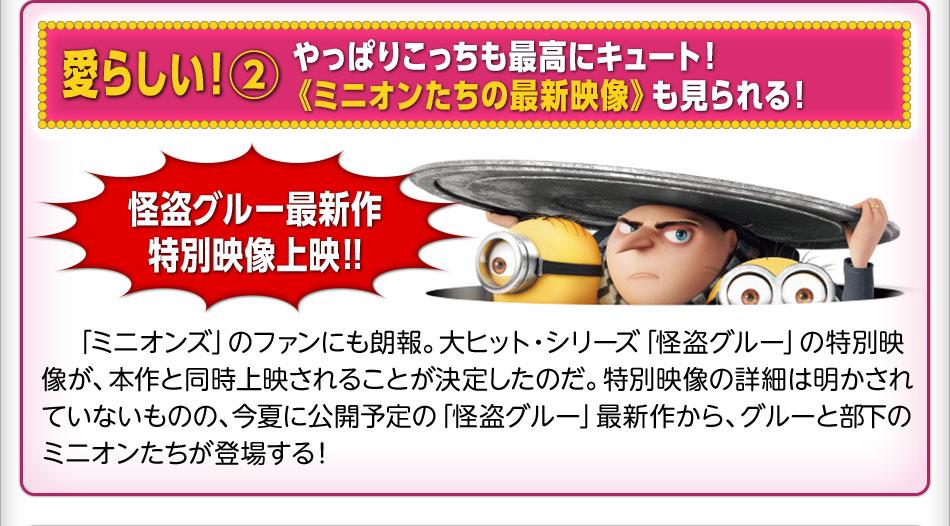 愛らしい!2:やっぱりこっちも最高にキュート!《ミニオンたちの最新映像》も見られる!