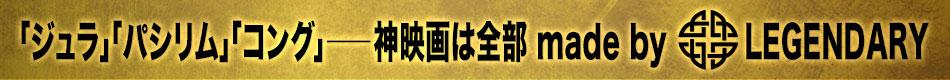 【「ジュラ」「パシリム」「コング」──神映画は全部 made by LEGENDARY】