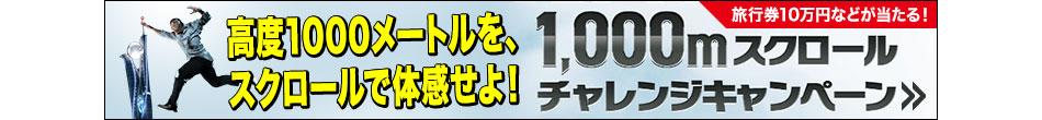 1000mスクロールチャレンジキャンペーン