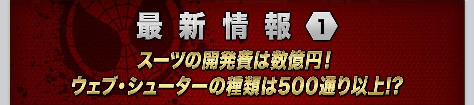 最新情報1:スーツの開発費は数億円! ウェブ・シューターの種類は500通り以上!?
