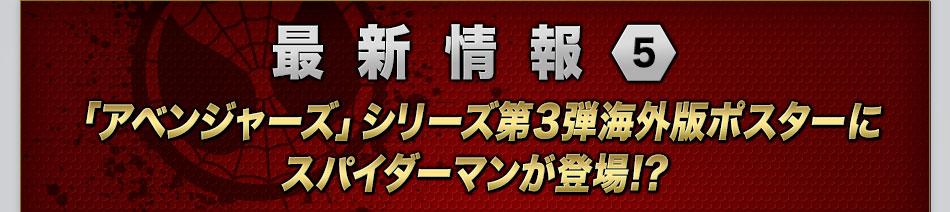 最新情報5:「アベンジャーズ」シリーズ第3弾海外版ポスターにスパイダーマンが登場!?