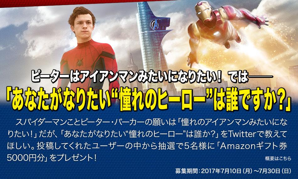 """ピーターはアイアンマンみたいになりたい!では──「あなたがなりたい""""憧れのヒーロー""""は誰ですか?」"""