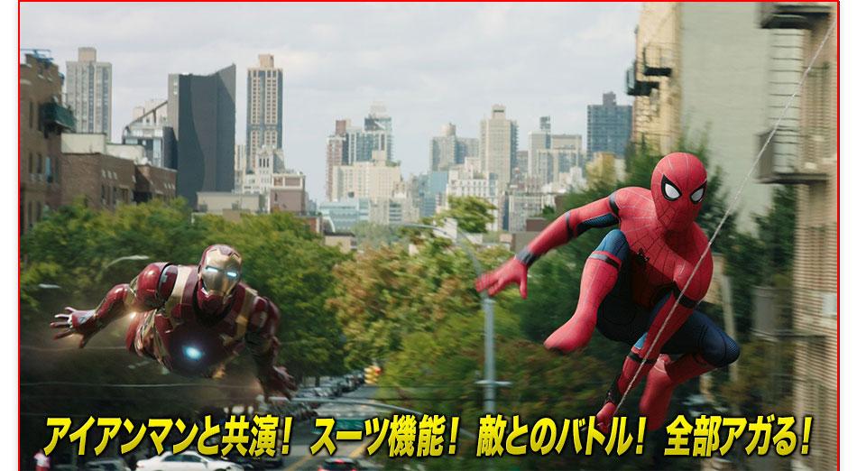 アイアンマンと共演! スーツ機能! 敵とのバトル! 全部アガる!