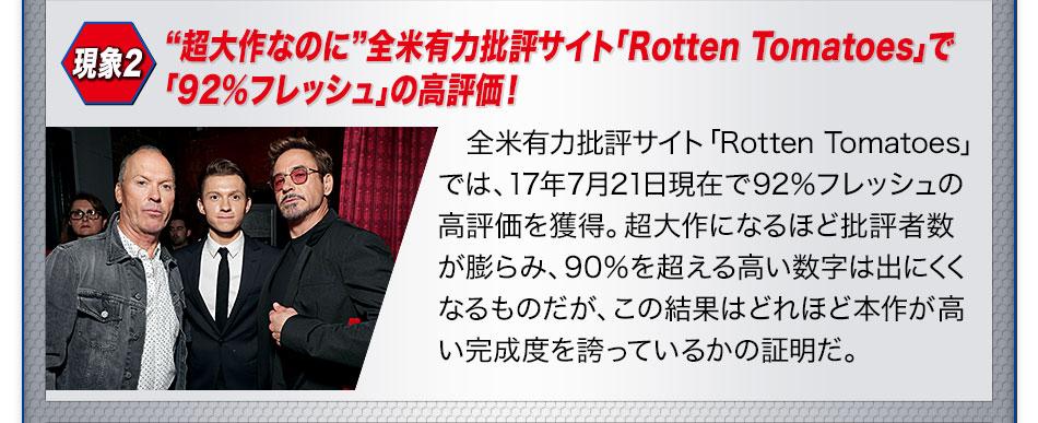 """現象2:""""超大作なのに""""全米有力批評サイト「Rotten Tomatoes」で「92%フレッシュ」の高評価!"""