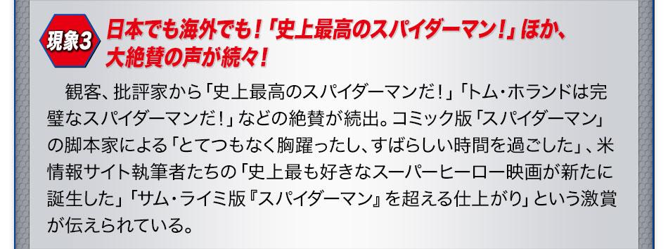 現象3:日本でも海外でも!「史上最高のスパイダーマン!」ほか、大絶賛の声が続々!