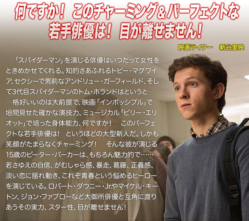 何ですか! このチャーミング&パーフェクトな若手俳優は! 目が離せません!(映画ライター 新谷里映)