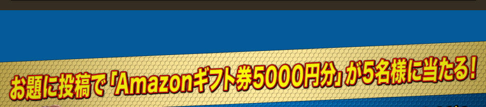 お題に投稿で「Amazonギフト券5000円分」が5名様に当たる!