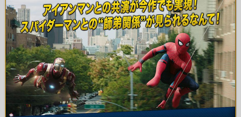 """アイアンマンとの共演が今作でも実現! スパイダーマンとの""""師弟関係""""が見られるなんて!"""