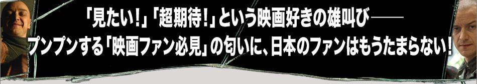 「見たい!」「超期待!」という映画好きの雄叫び──プンプンする「映画ファン必見」の匂いに、日本のファンはもうたまらない!
