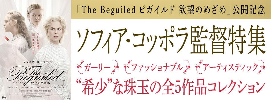 "「The Beguiled ビガイルド 欲望のめざめ」公開記念《ソフィア・コッポラ監督特集》""希少""な珠玉の全5作品コレクション"