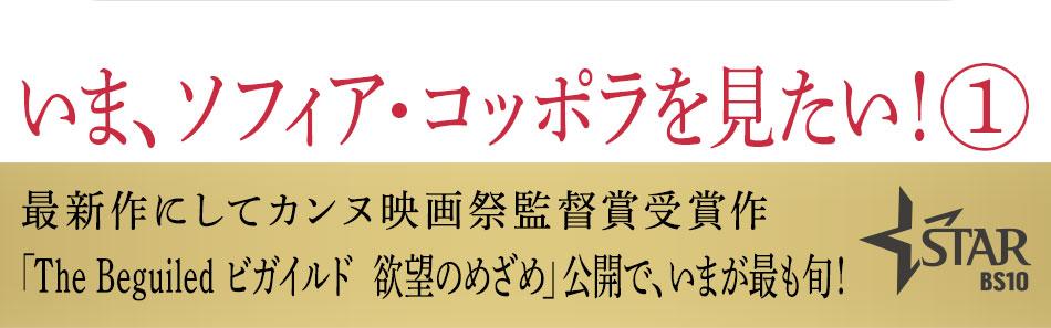 [いま、ソフィア・コッポラを見たい!1]最新作にしてカンヌ映画祭監督賞受賞作「The Beguiled ビガイルド 欲望のめざめ」公開で、いまが最も旬!