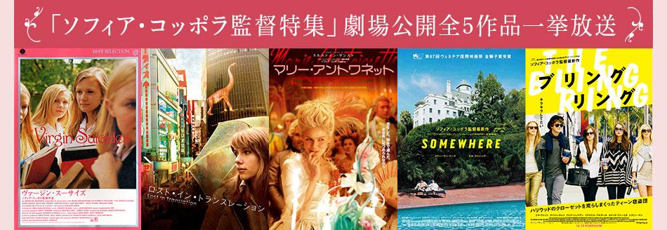 「ソフィア・コッポラ監督特集」劇場公開全5作品一挙放送