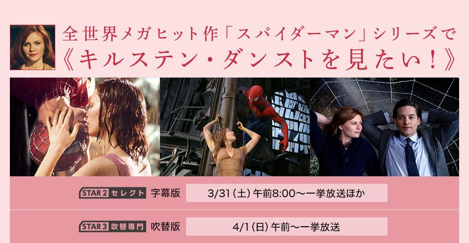 全世界メガヒット作「スパイダーマン」シリーズで《キルステン・ダンストを見たい!》