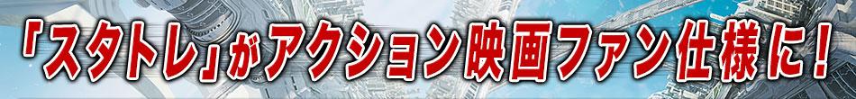 「スタトレ」がアクション映画ファン仕様に!