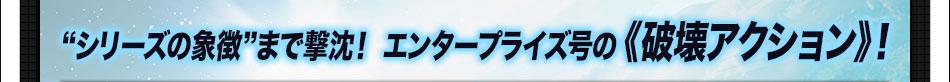 """""""シリーズの象徴""""まで撃沈! エンタープライズ号の《破壊アクション》!"""