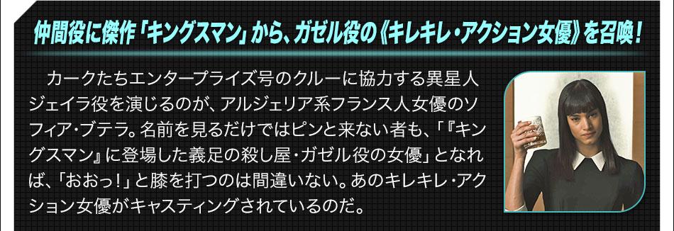 仲間役に傑作「キングスマン」から、ガゼル役の《キレキレ・アクション女優》を召喚!
