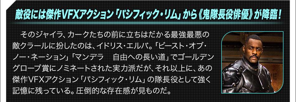 敵役には傑作VFXアクション「パシフィック・リム」から《鬼隊長役俳優》が降臨!