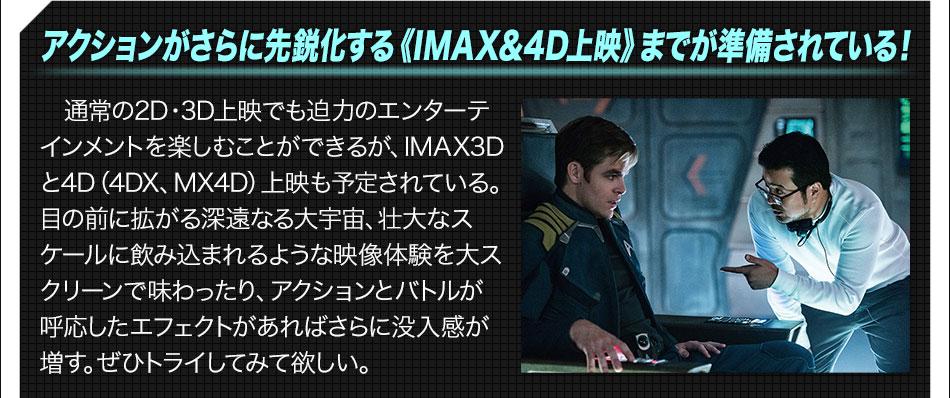 アクションがさらに先鋭化する《IMAX&4D上映》までが準備されている!