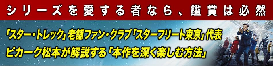 シリーズを愛する者なら、鑑賞は必然「スター・トレック」老舗ファン・クラブ「スターフリート東京」代表ピカーク松本が解説する「本作を深く楽しむ方法」