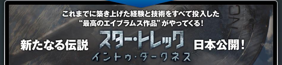 """これまでに築き上げた経験と技術をすべて投入した""""最高のエイブラムス作品""""がやってくる!新たなる伝説=「スター・トレック イントゥ・ダークネス」日本公開!"""