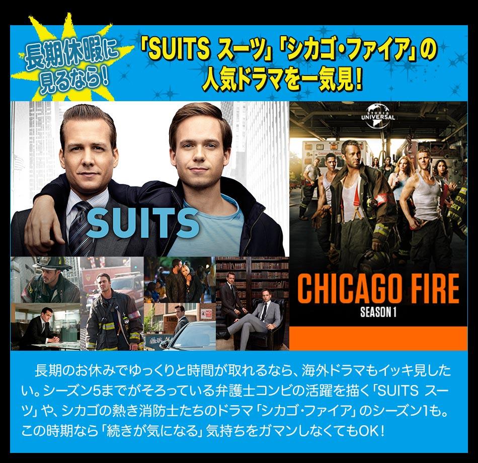 長期休暇に見るなら──「SUITS スーツ」「シカゴ・ファイア」の人気ドラマを一気見!