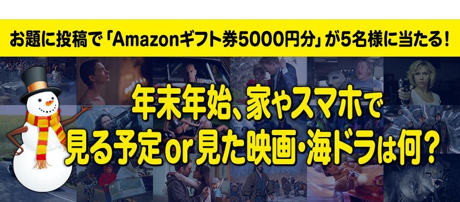 お題に投稿で「Amazonギフト券5000円分」が5名様に当たる!年末年始、家やスマホで見る予定or見た映画・海ドラは何?